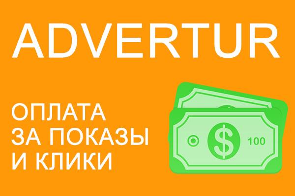 Advertur — заработок на рекламе с оплатой за показы (CPM)