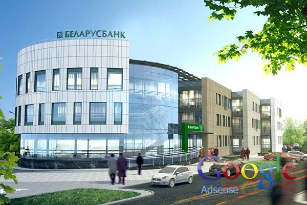 Как обналичить чек Google Adsense в Беларуси (Минск)