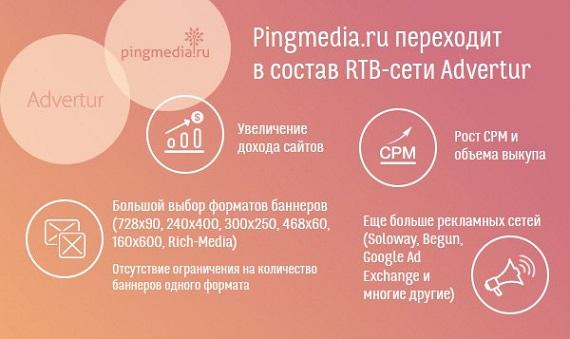 pingmedia-advertur