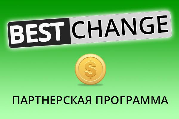 Партнерская программа мониторинга электронных валют bestchange.ru