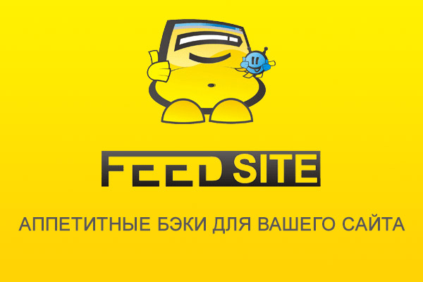 Изображение к записи: Регистрация вашего сайта в каталогах статей и трастовых профилях от FeedSite