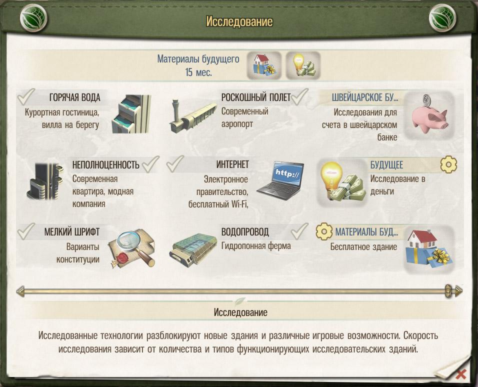 tropico 5 prekybos sistema)