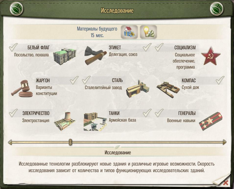 tropico 5 prekybos sistema