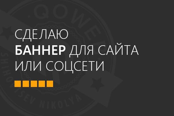 Баннер для сайта и соцсетей за 500 руб